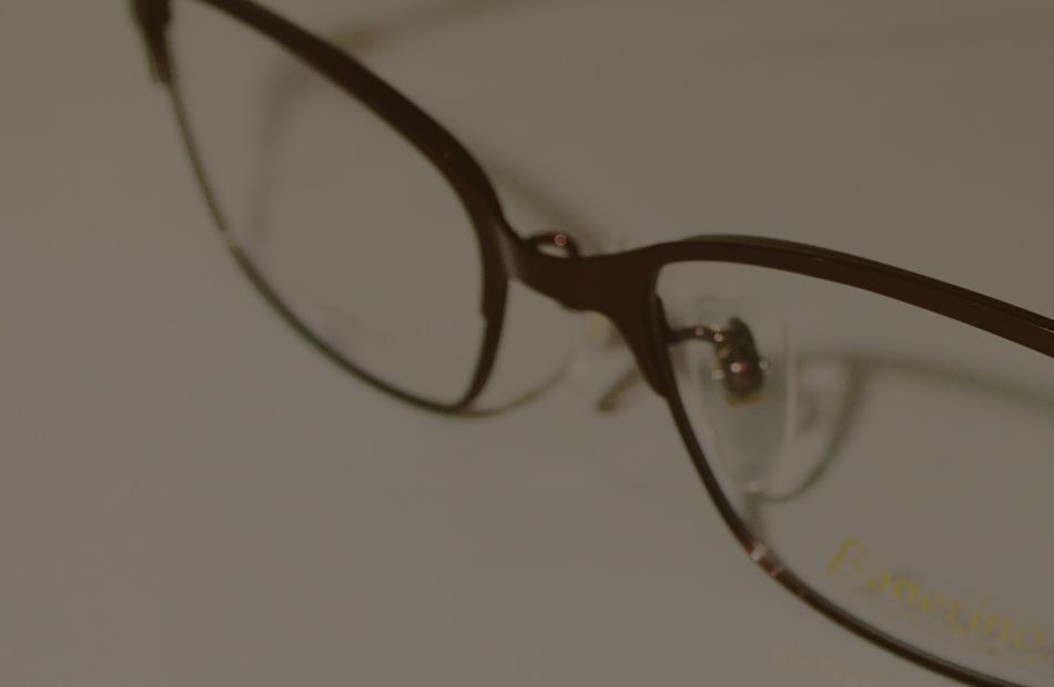 あなたにピッタリの眼鏡が見つかる